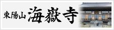 東陽山 海嶽寺様のご紹介