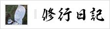 石の鈴木 修行日記